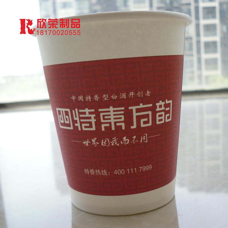 南昌酒业纸杯-四特东方韵