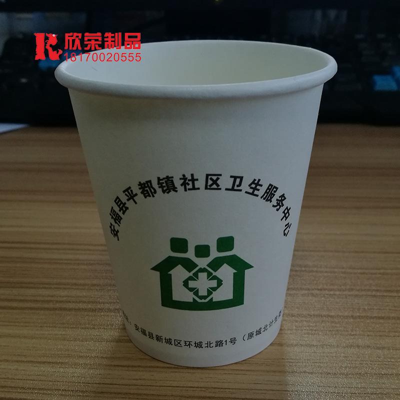 吉安纸杯-安福县平都镇社区卫生服务中心