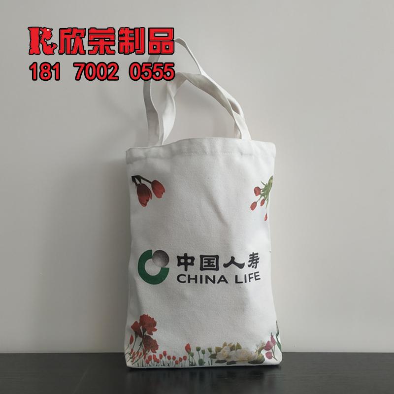 南昌帆布袋-中国人寿